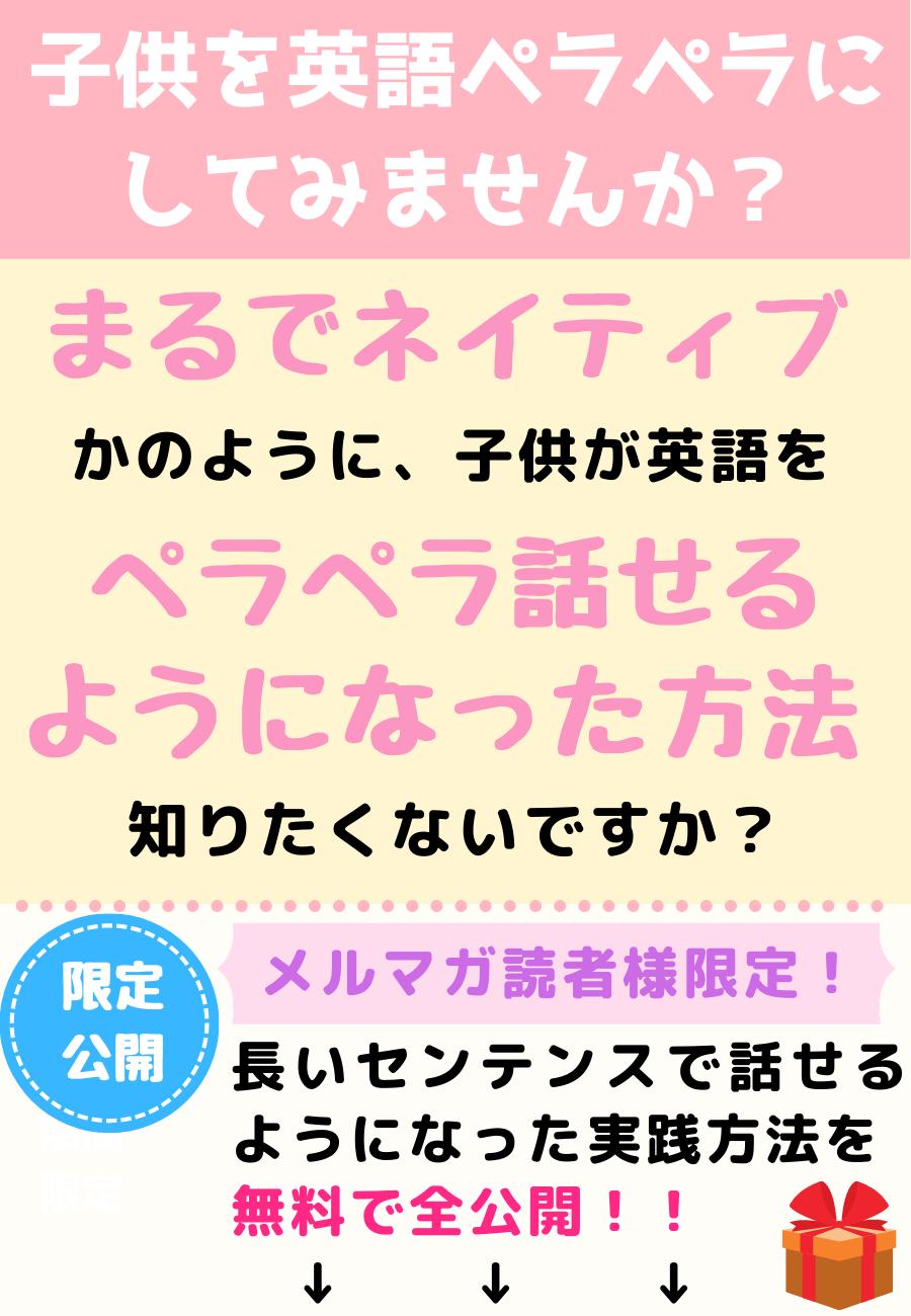 リケジョママ無料メルマガ登録フォーム【おうち英語を最短で効率よくアウトプットさせる方法】
