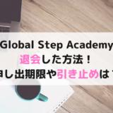 グローバルステップアカデミー退会方法