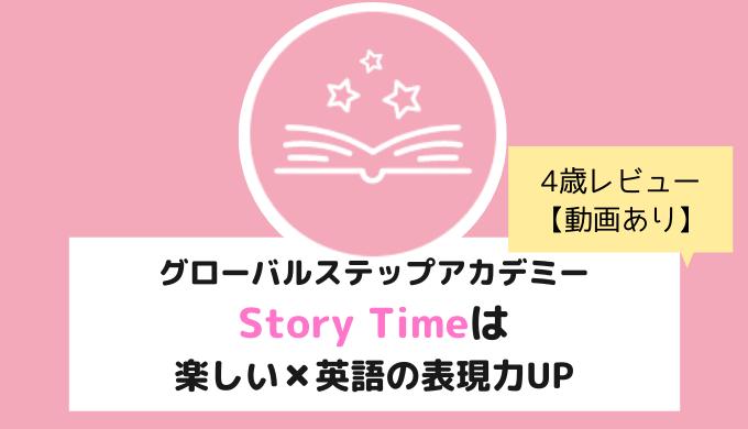 グローバルステップアカデミーStory time口コミ