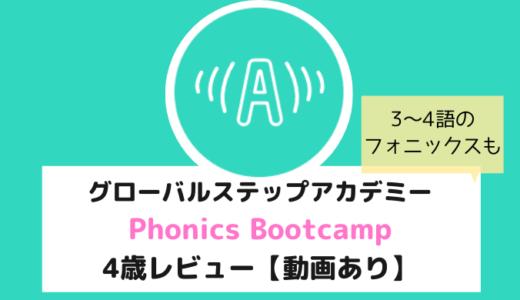 グローバルステップアカデミーPhonics Bootcamp口コミ