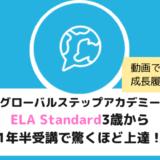 グローバルステップアカデミー3歳ブログ!ELA-Standard1年半で驚くほど上達しました