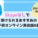 Skypeなしで受けられる子供オンライン英会話比較