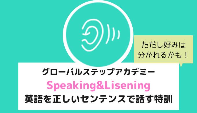 GSAのSpeaking&Listening Bootcamp口コミ