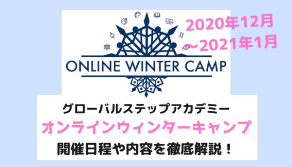 グローバルステップアカデミーオンラインウィンターキャンプ2020-2021