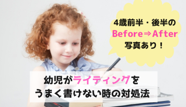 オンライン英会話の幼児ライティング対策