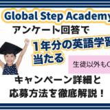 グローバルステップアカデミーのアンケート回答で1年オンライン英会話無料!キャンペーン応募方法と価値を検証