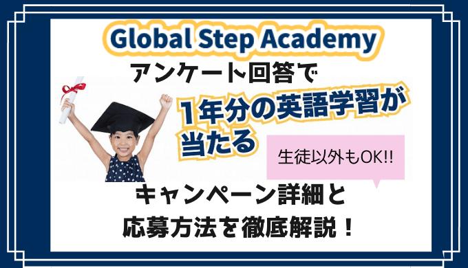 グローバルステップアカデミー2021年新年プレゼントキャンペーン応募方法