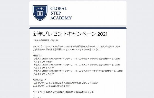 Global Step Academyプレゼントアンケートフォーム