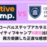 ネイティブキャンプとグローバルステップアカデミ―比較