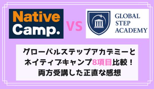 ネイティブキャンプとグローバルステップアカデミー比較!ネイティブ講師のレッスンが受けられる両スクールの違いは?
