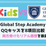 QQキッズとグローバルステップアカデミー比較
