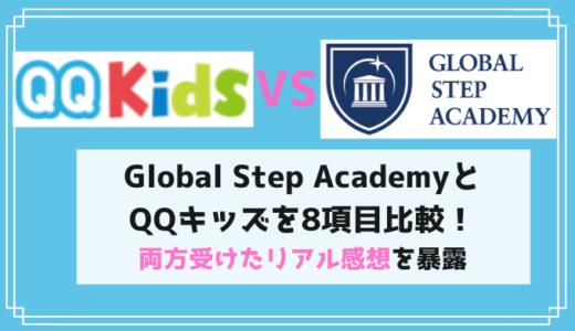 QQキッズとグローバルステップアカデミー徹底比較!初心者にも優しい両校それぞれどんな人におすすめか比べました
