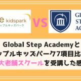 リップルキッズパークとグローバルステップアカデミー比較!人気の老舗子供オンライン英会話の違い