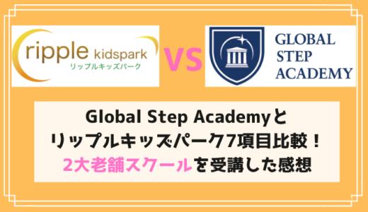 リップルキッズパークとグローバルステップアカデミー比較
