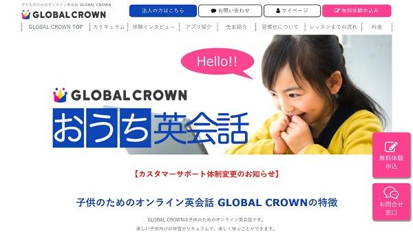 グローバルクラウン評判