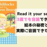 read it your self英語絵本中身