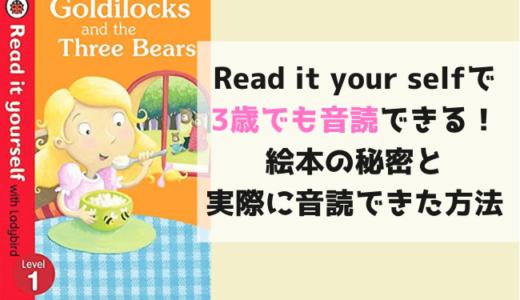 Goldilocks and the Three Bearsを3歳音読!絵本内容と読めるまでにやったこと【動画あり】