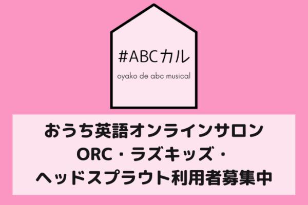【おうち英語オンラインサロンABCカル】ORC・ラズキッズ・ヘッドスプラウト利用可能