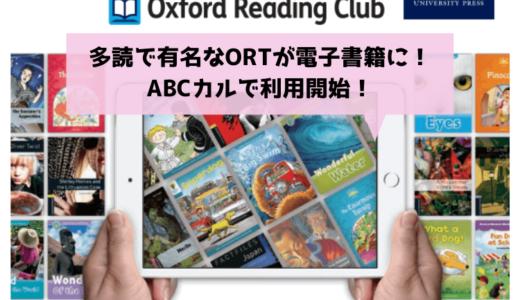 ORC(Oxford Reading Club)をABCカル導入!多読の定番ORTがリーズナブルでゲームもできる