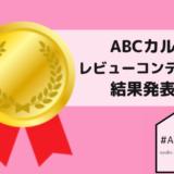 ABCカルレビューコンテスト