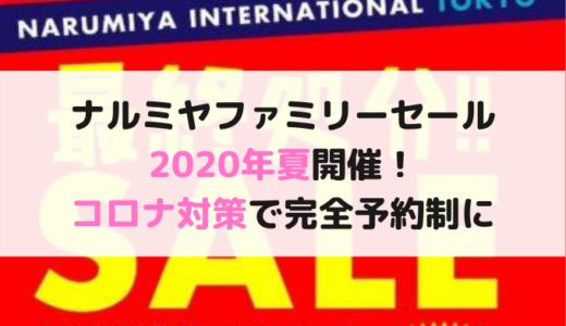 2020年夏ナルミヤファミリーセール!コロナ対策で完全予約制で東京開催決定