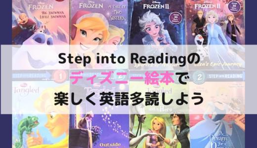 おうち英語の挫折対策にStep into Reading!ディズニー絵本で多読や自力読みが楽しくできる