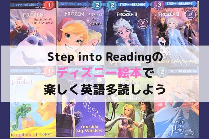stepintoreading英語絵本