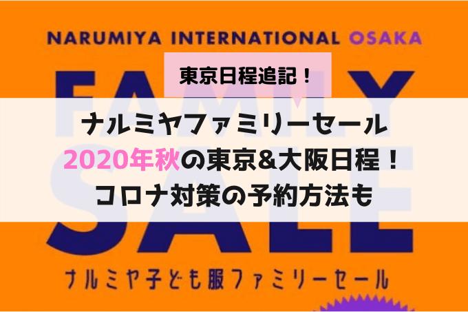ナルミヤファミリーセール2020東京大阪日程