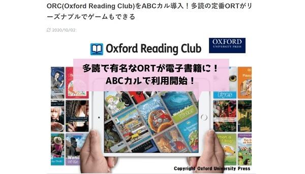 Oxford Reading Club ABCカル