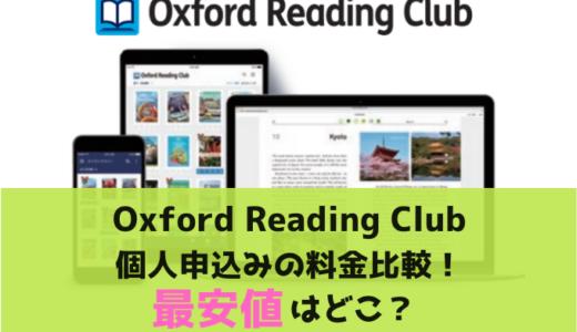 Oxford Reading Club個人申込可能サイトの料金比較!最安値はどこ?