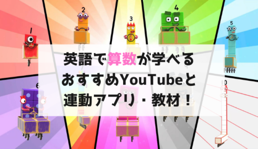英語で算数が学べる無料動画&アプリ・教材!Number Blocksでインプット~アウトプットまで