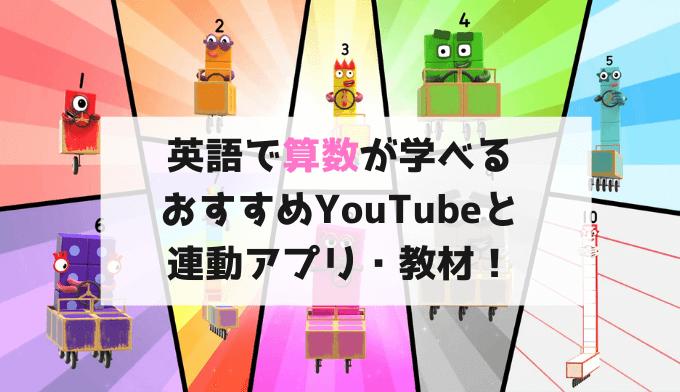 英語で算数が学べる無料動画