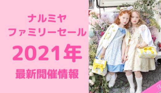 ナルミヤファミリーセール2021年開催日程一覧!春夏秋冬の東京大阪最新情報