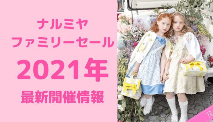 ナルミヤファミリーセール2021年日程東京大阪