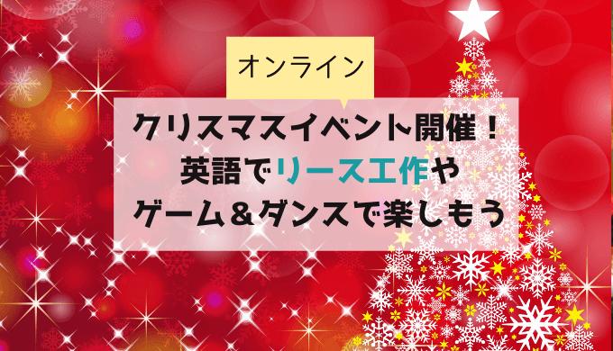 オンライン英語クリスマスイベント2020