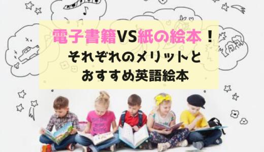 英語多読は紙の絵本と電子書籍どちらがいい?メリット・デメリット比較とおすすめを紹介