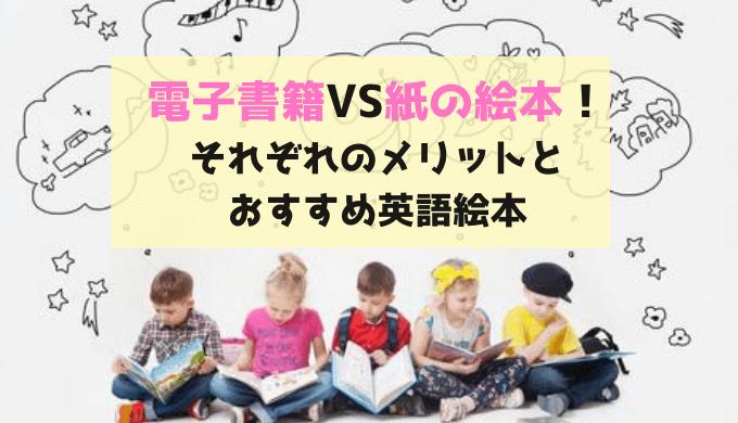 紙の英語絵本と電子書籍比較