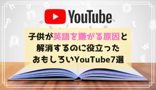 子供がおうち英語を嫌がる原因と解消するのに役立ったおすすめ英語YouTube7選