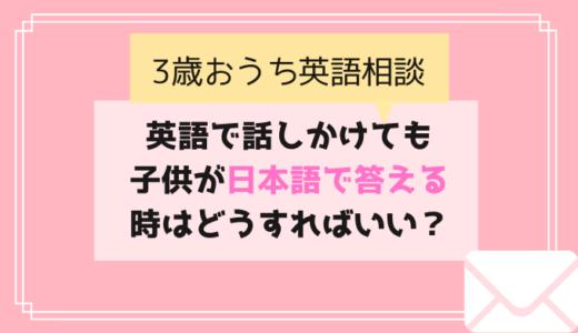 【おうち英語相談】英語で話しかけても子供が日本語で答える時の対処法
