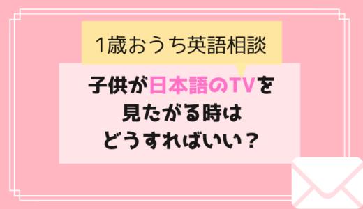 【おうち英語相談】子供が日本語のテレビを見たがる時の対処法