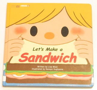 サンドイッチの絵本