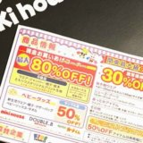 ミキハウスランドin埼玉の2018年秋開催日時とステージショー情報