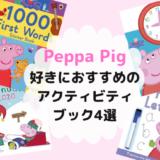 Peppa Pigアクティビティブック