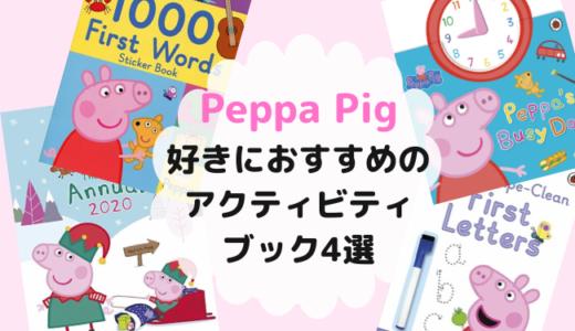 ペッパピッグの遊べる絵本おすすめ4選!シールブックや塗り絵で楽しく英語が学べる