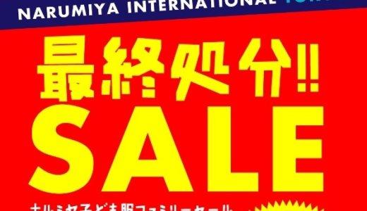 ナルミヤファミリーセール2019年夏!7月8月東京・大阪開催日程と割引率