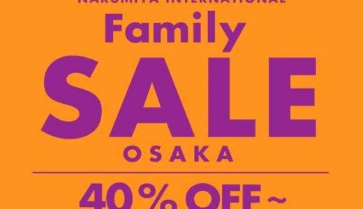 2018年秋のナルミヤファミリーセール開催日程!東京・大阪はいつ?