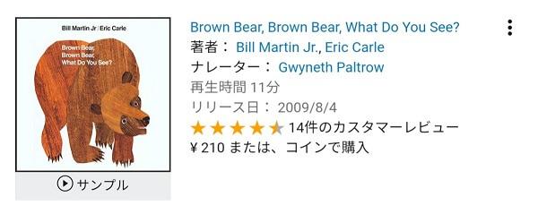 brown bear audio book