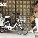 人気子乗せ電動自転車ビッケモブddを3週間乗った感想と口コミ