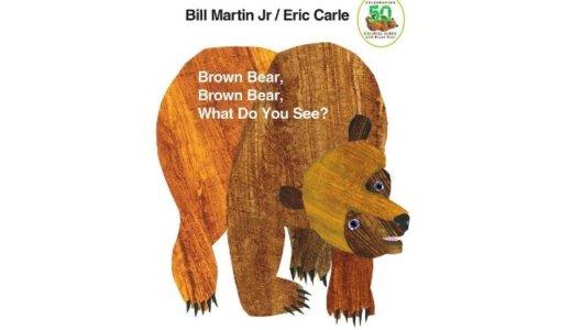 BrownBear,BrownBear,What Do You See?の英語絵本は歌で音読が簡単にできる