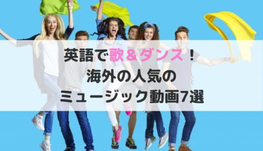 英語でダンス&歌動画7選!おうちで音楽を楽しめるおすすめ海外YouTube